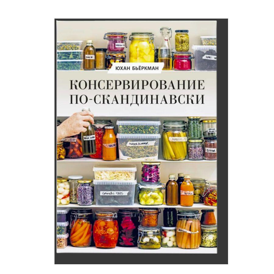 Консервирование по-скандинавски. Ферментация, маринование, сушка и авторские приправы