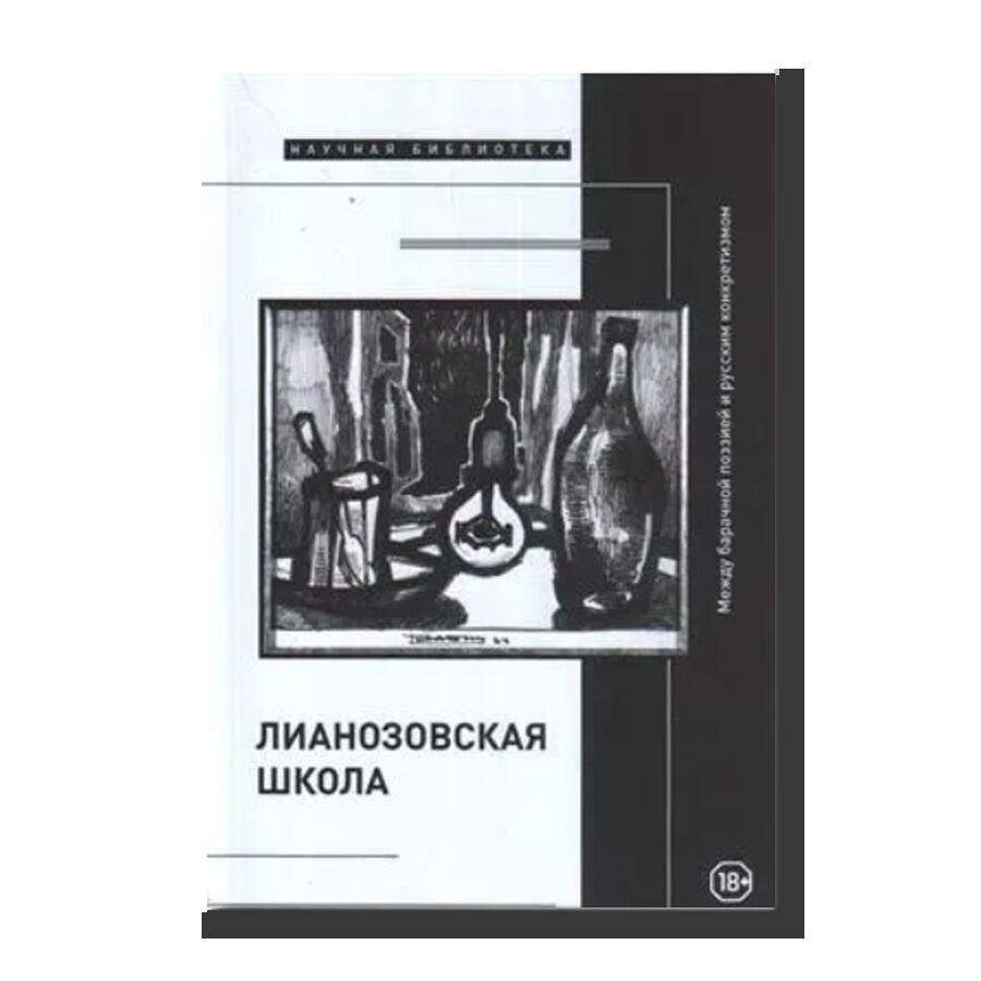 """The Lianozovsky School"": Between Barracks Poetry and Russian Concretism"