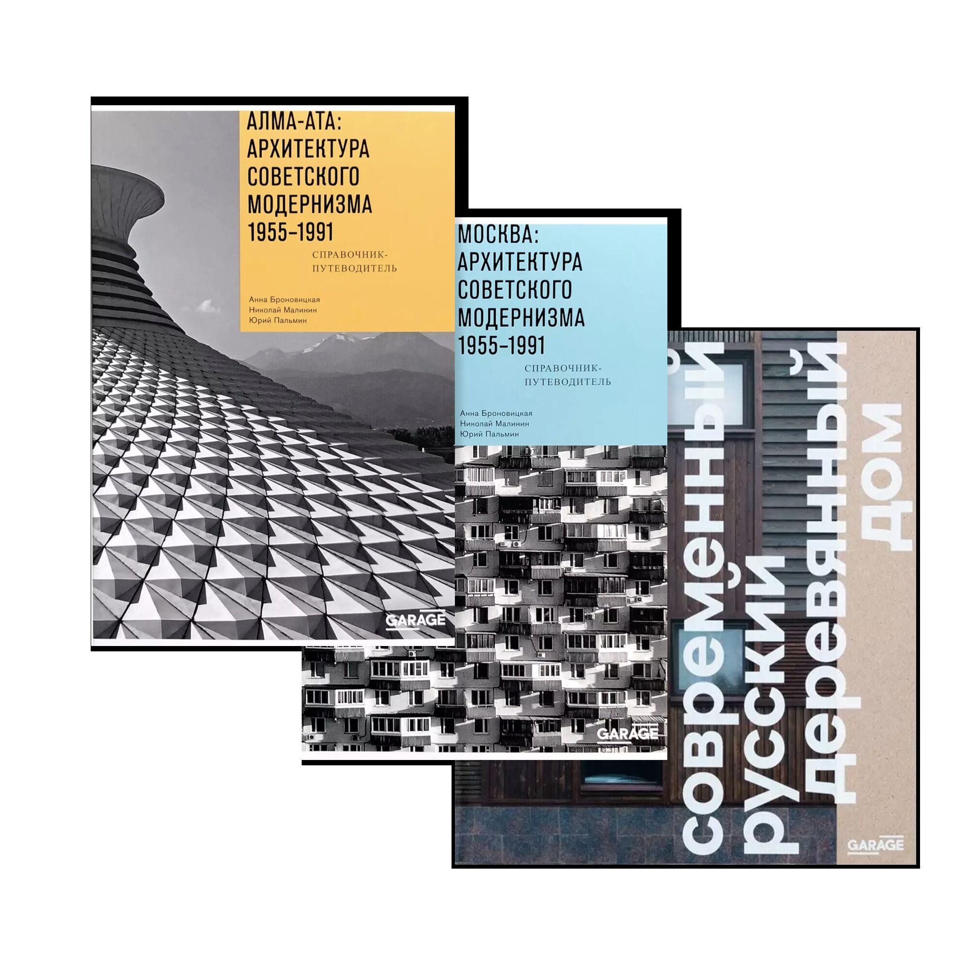 Рекомендуемое об архитектуре (3 книги)