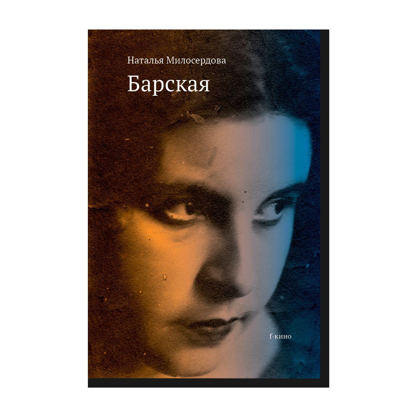 Barskaya