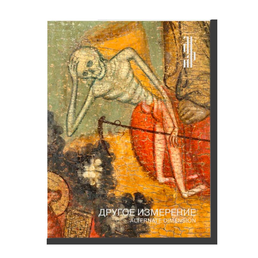 Dimension. Death and Afterlife in Christian Art