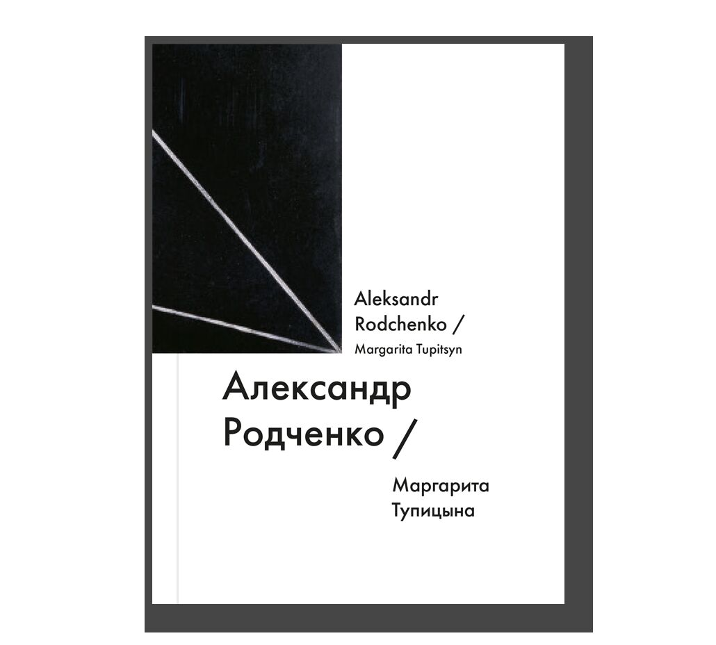 Александр Родченко / Aleksandr Rodchenko