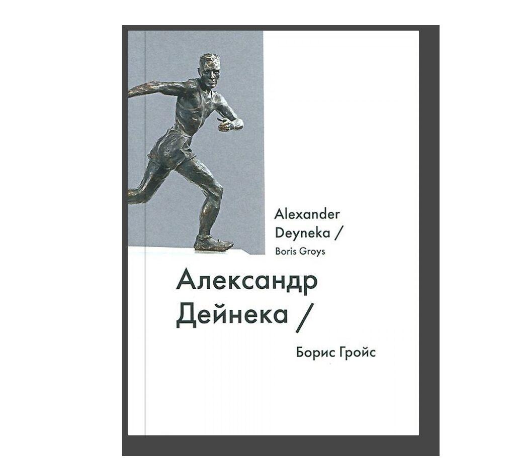 Александр Дейнека / Alexander Deyneka