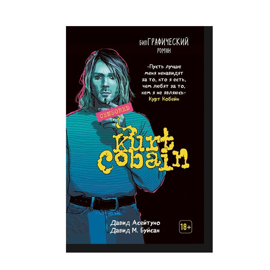 Kurt Cobain. Biographical novel