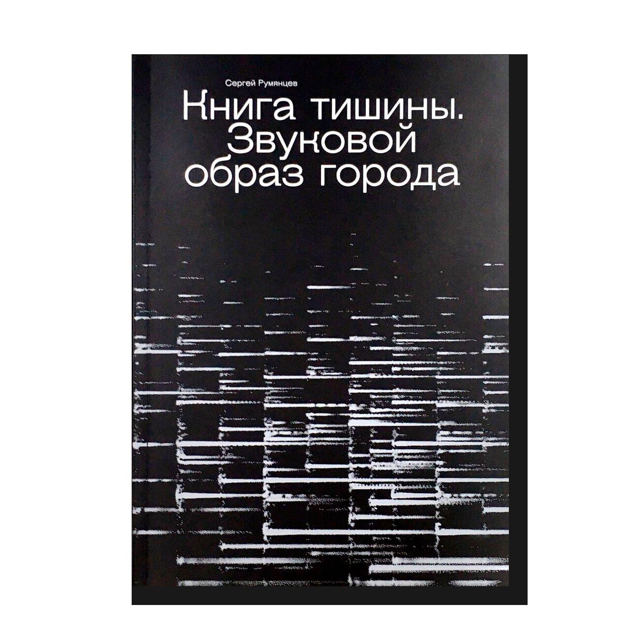 Книга тишины. Звуковой образ города