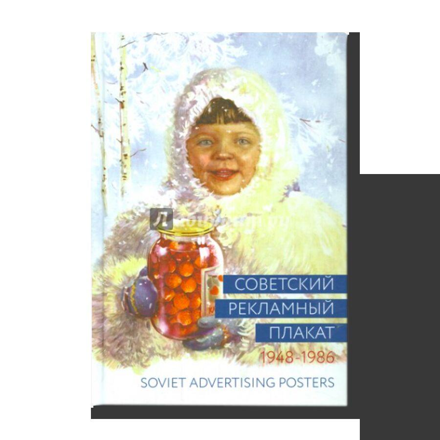 Советский рекламный плакат 1948-1986