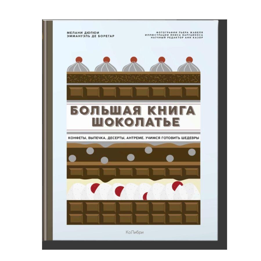 Большая книга шоколатье: Конфеты, выпечка, десерты, антреме. Учимся готовить шедевры
