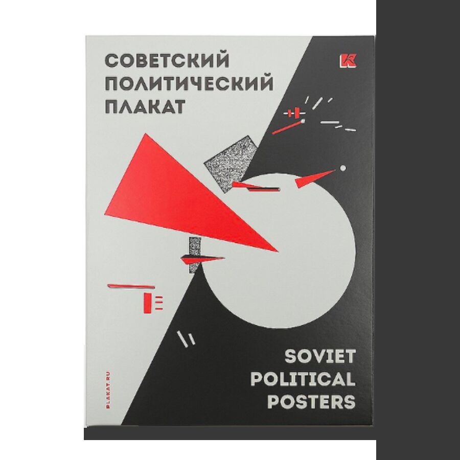 Набор открыток «Советский политический плакат»