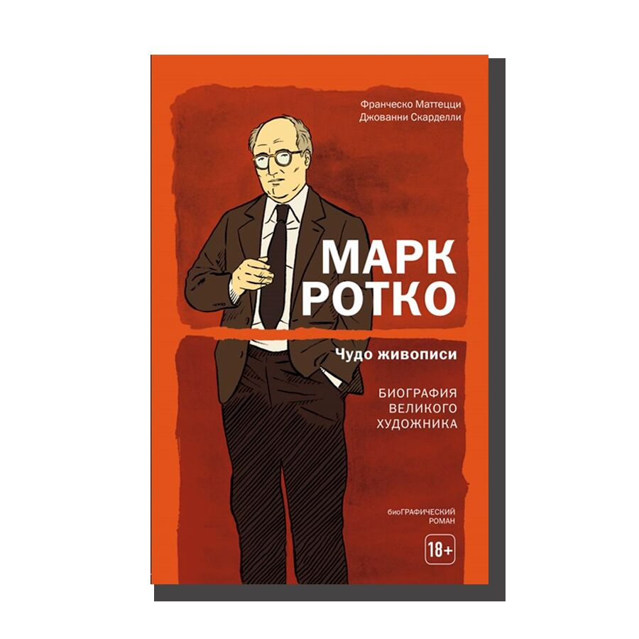 Mark Rothko. Miracle of painting. Biography of the great artist