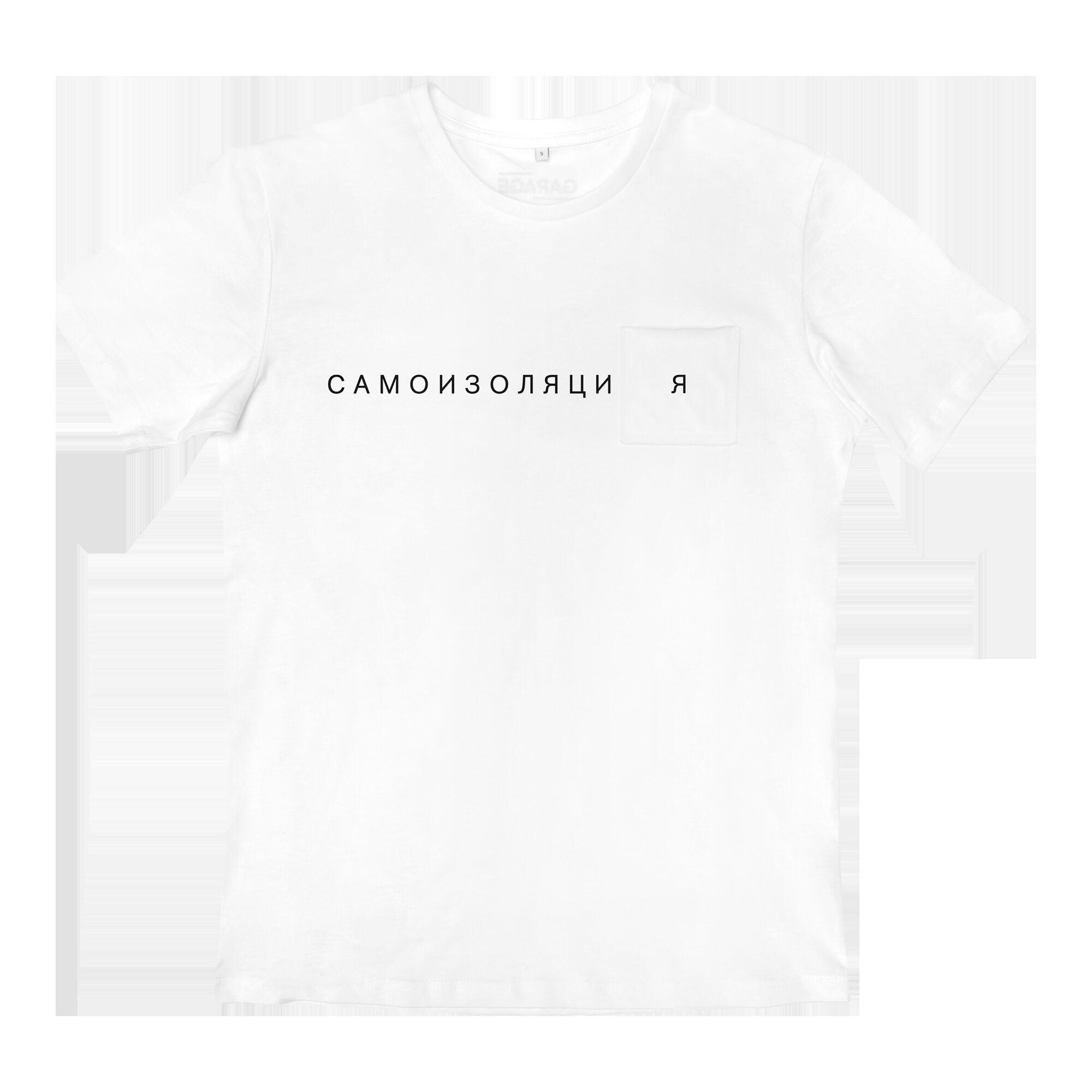 Self-Isolation T-shirt