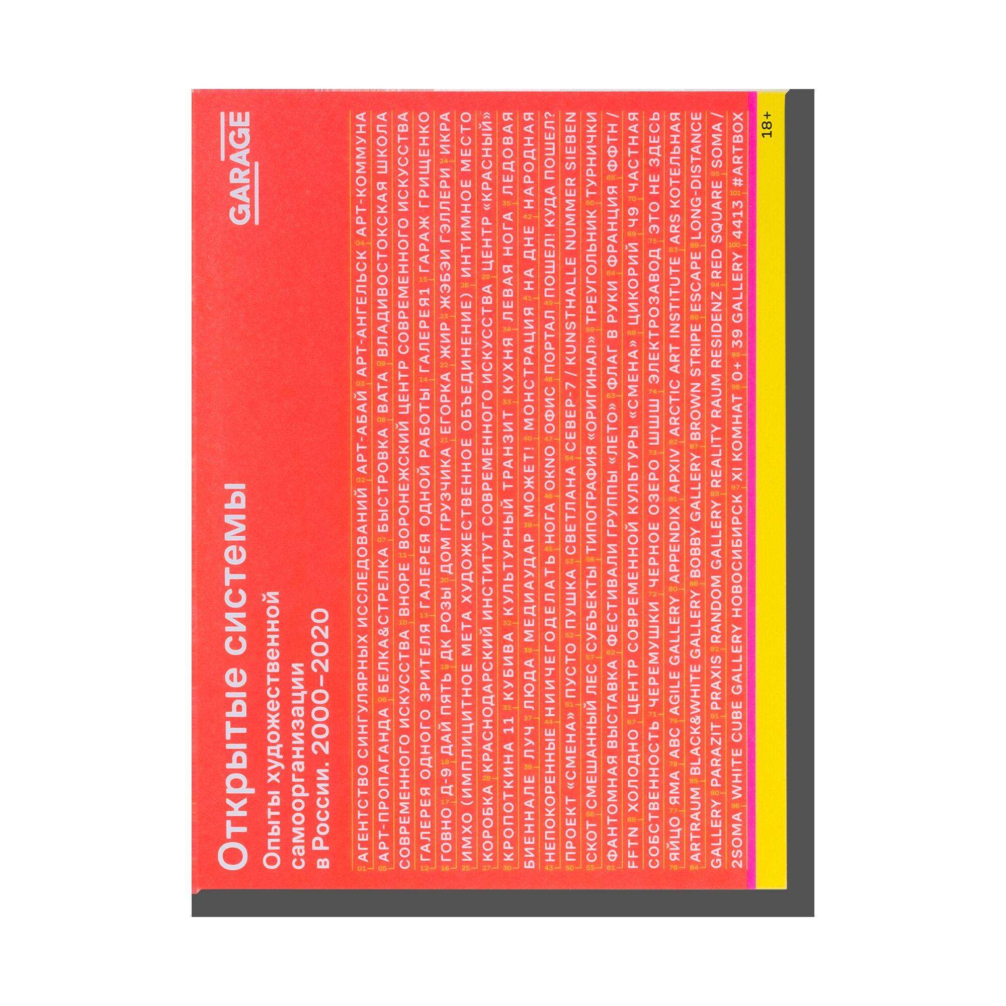 Открытые системы. Опыты художественной самоорганизации в России. 2000-2020