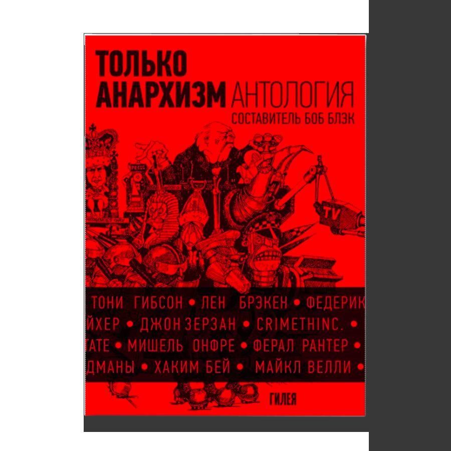 Только анархизм: антология анархистских текстов после 1945 года