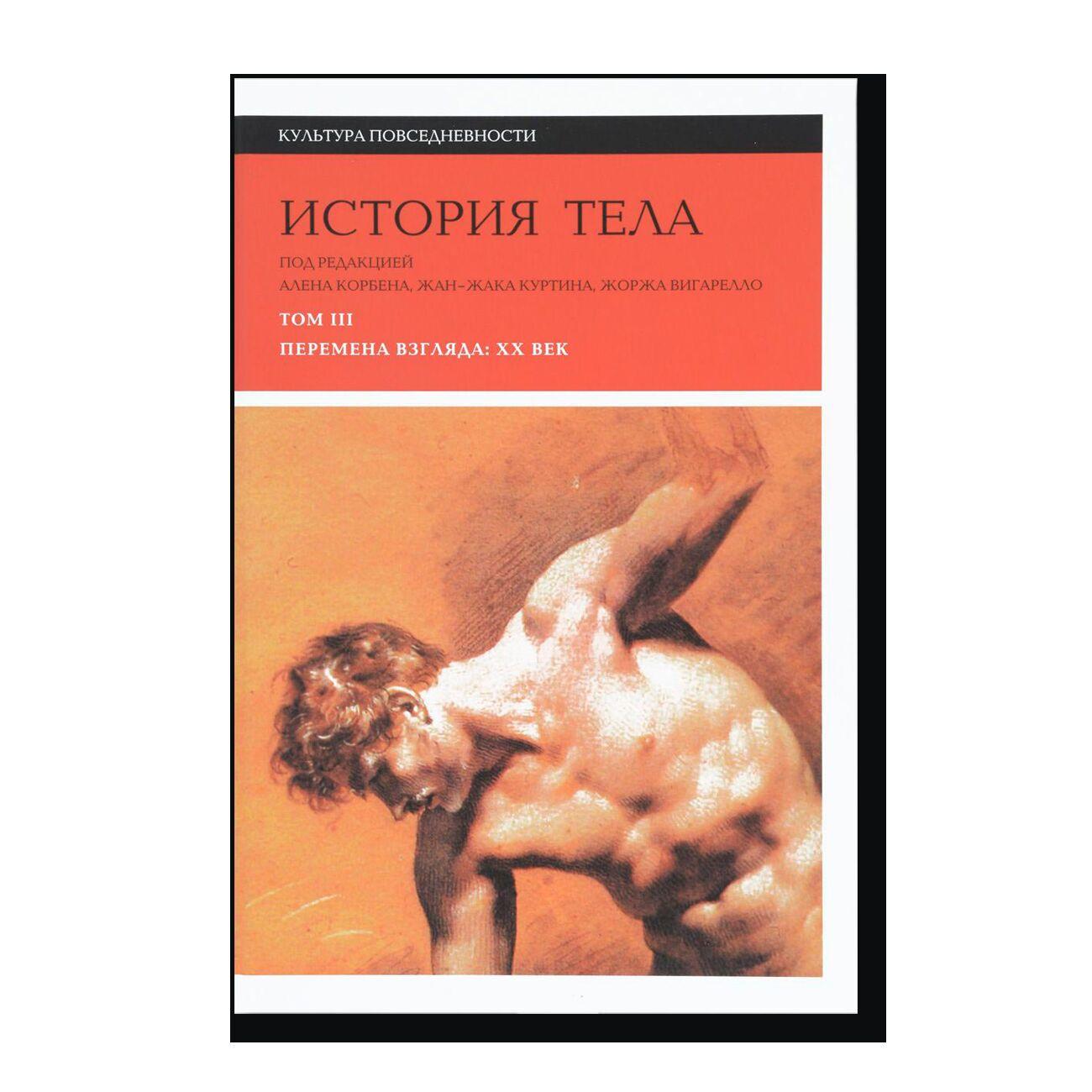 A Hexagonal History of the Body. Volume III