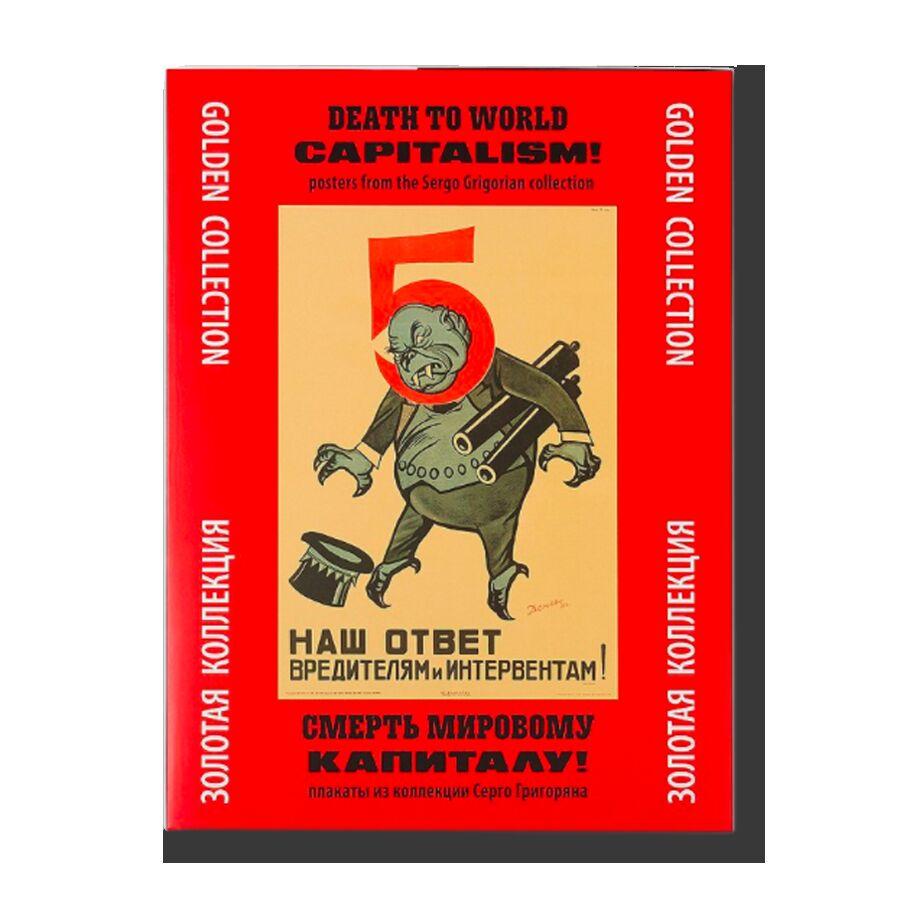 Папка «Смерть мировому капиталу»