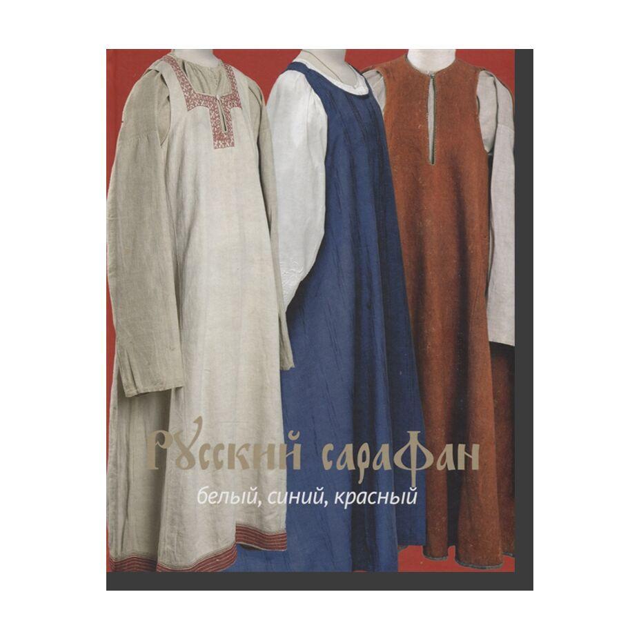Русский сарафан: белый, синий, красный