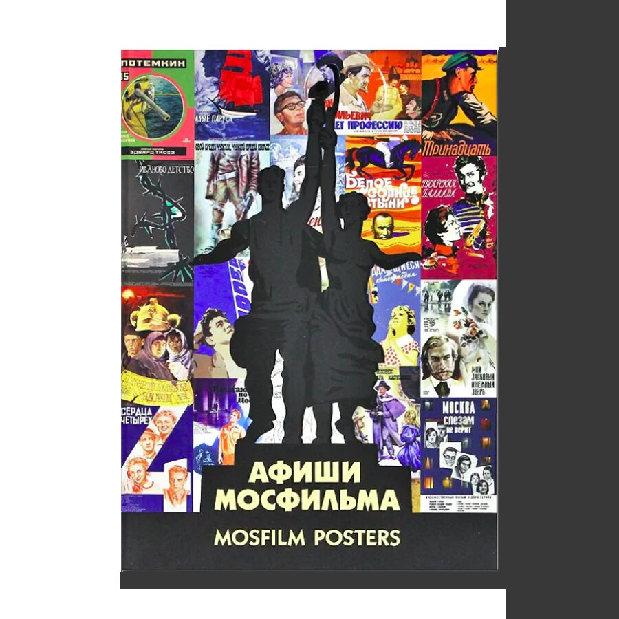 Mosfilm Posters