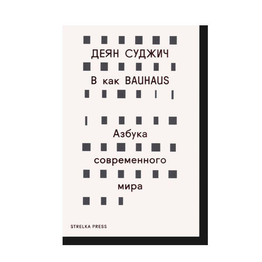 B как Bauhaus. Азбука современного мира