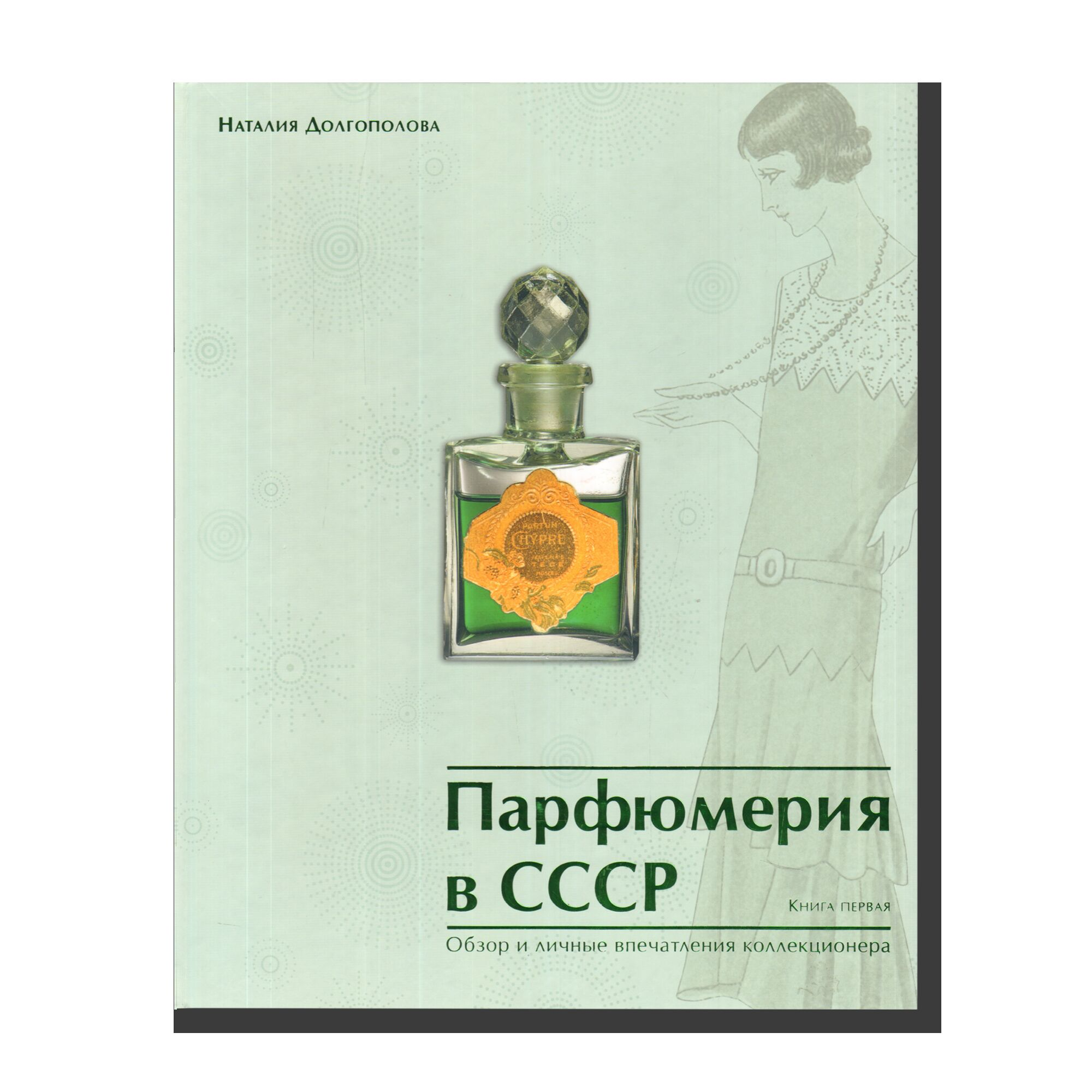 Парфюмерия в СССР. Обзор и личные впечатления коллекционера (комплект из 2 книг)