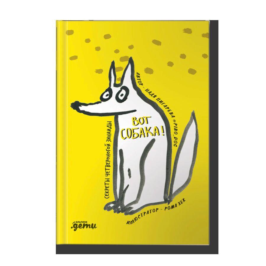 THE DOG! the secrets of the Four-Legged Zinaida