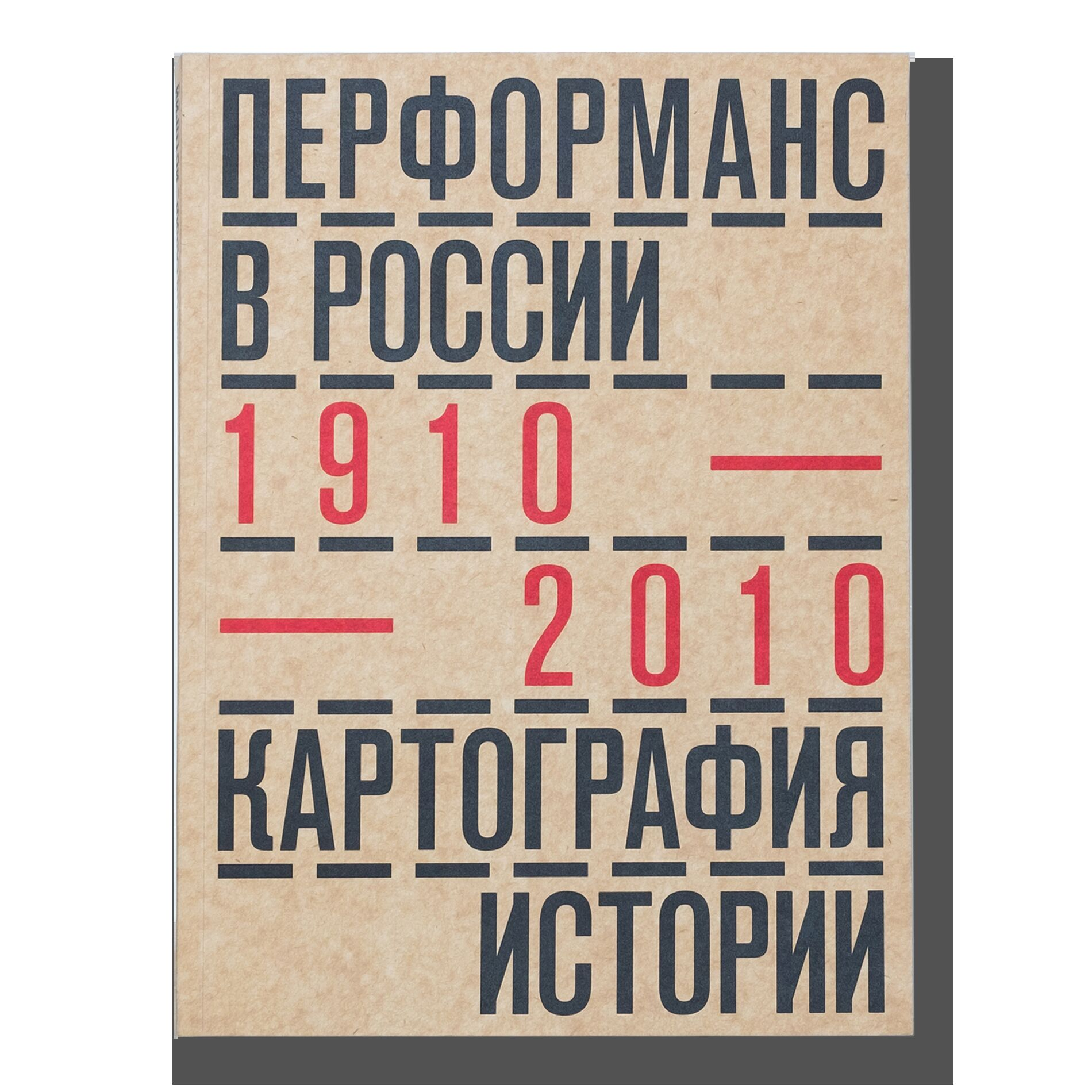 Russian Performance 1910–2010. A Cartography of its History