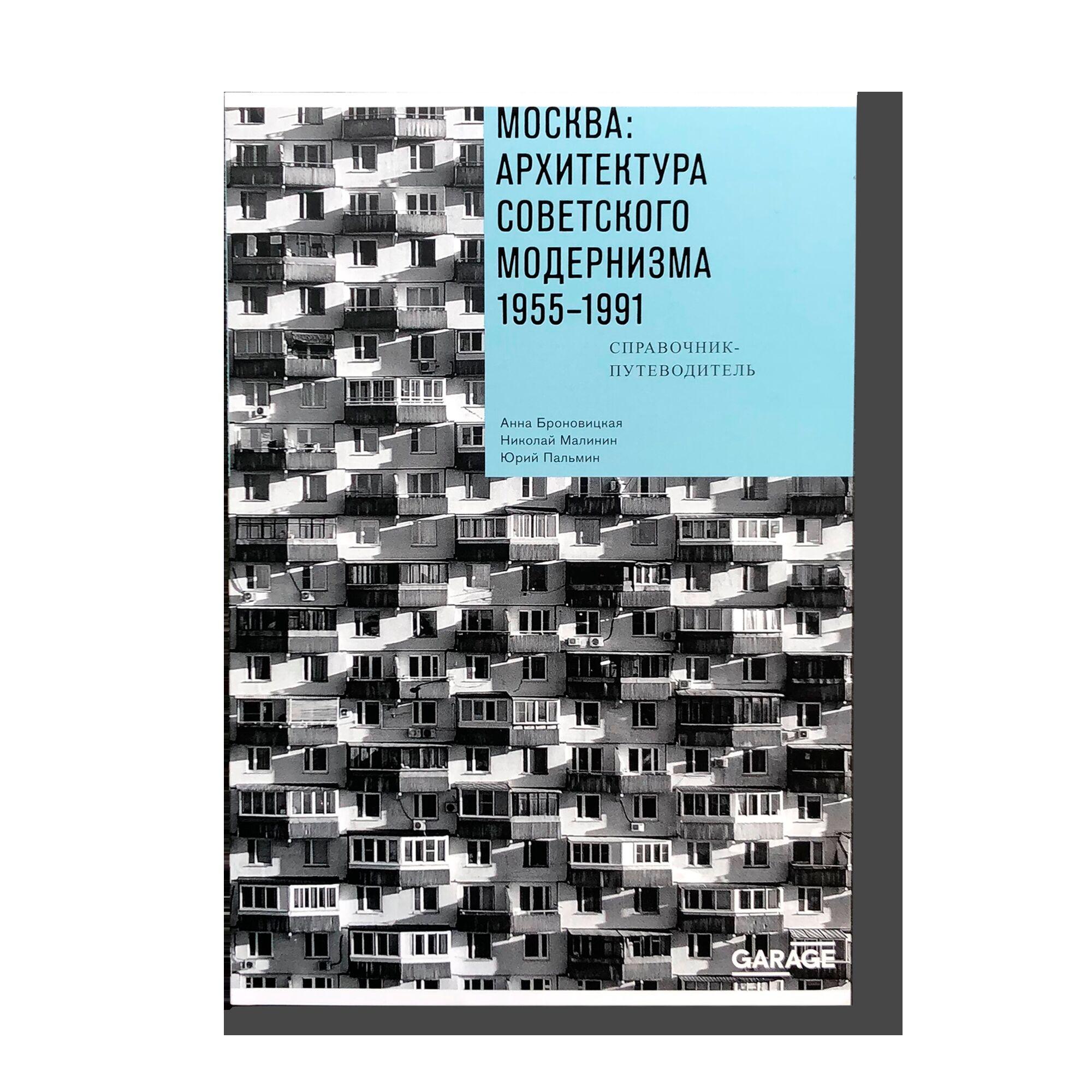 Москва: архитектура советского модернизма 1955-1991
