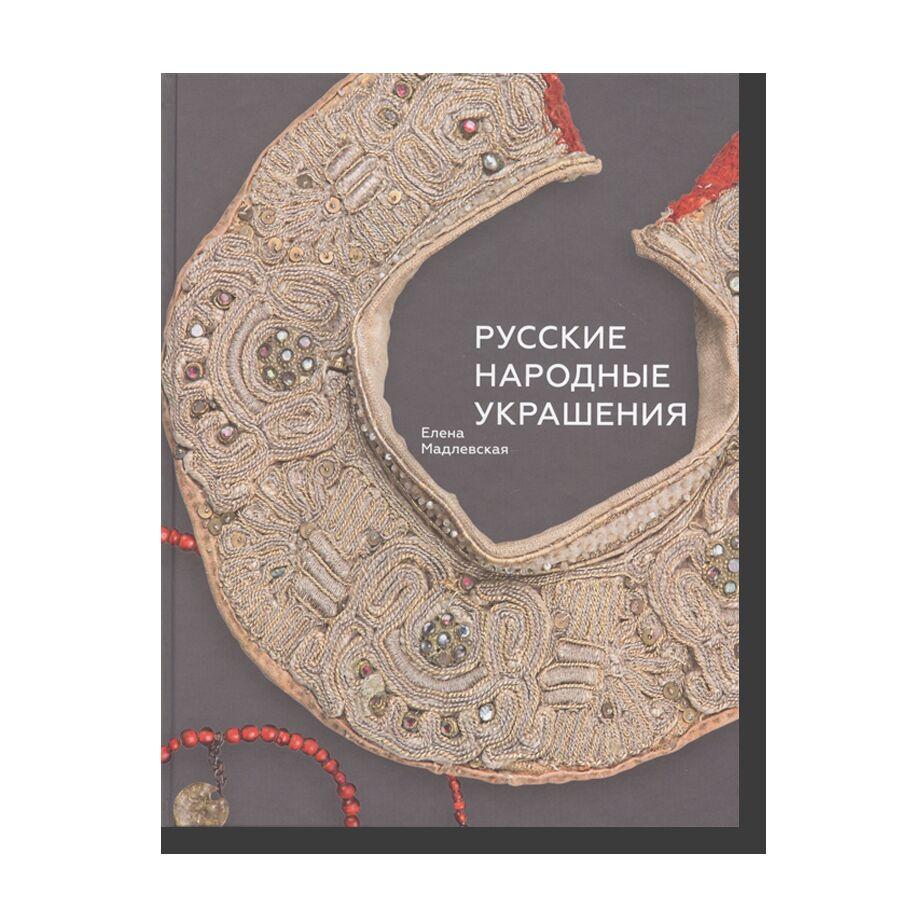 Русские народные украшения