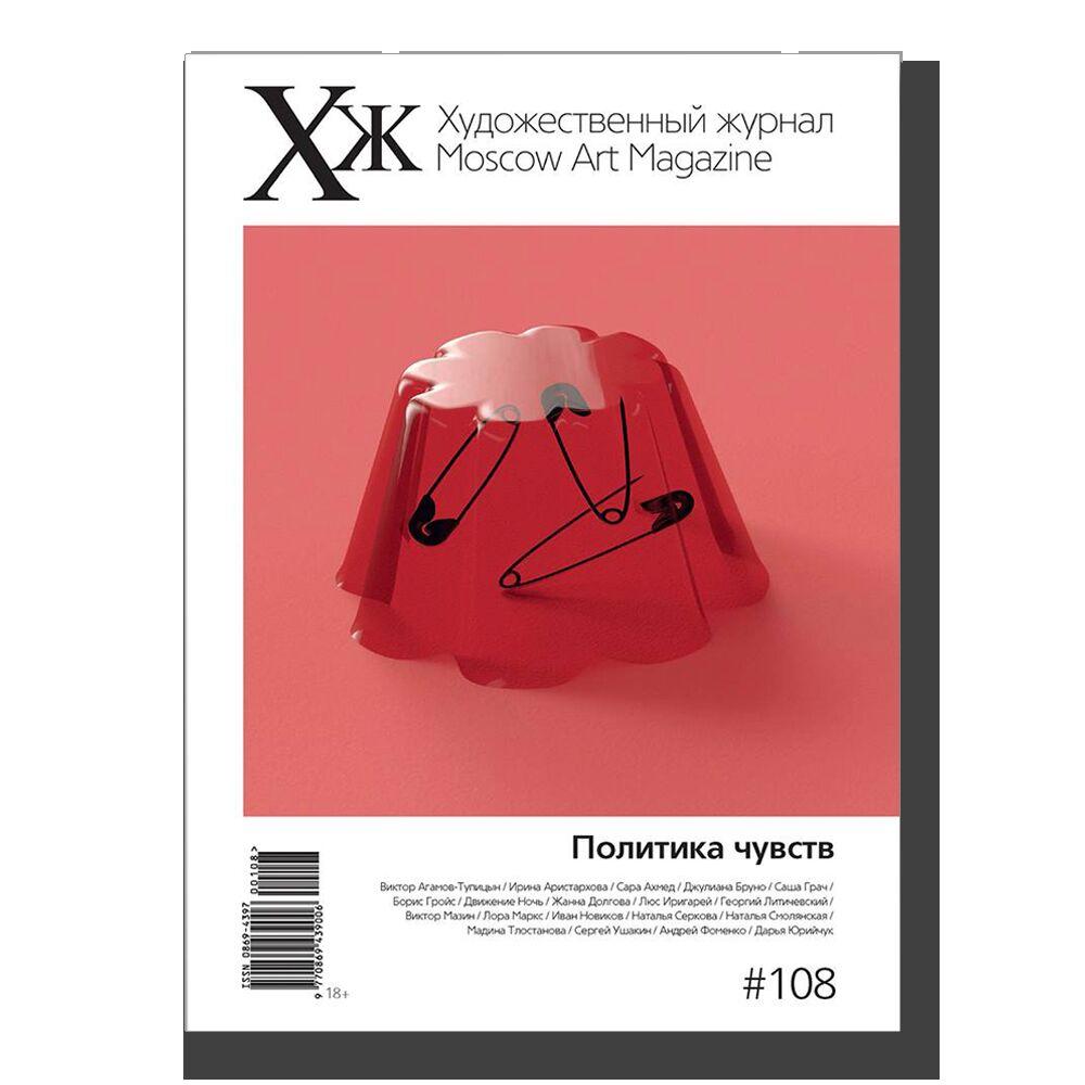 Moscow Art Magazine No 108