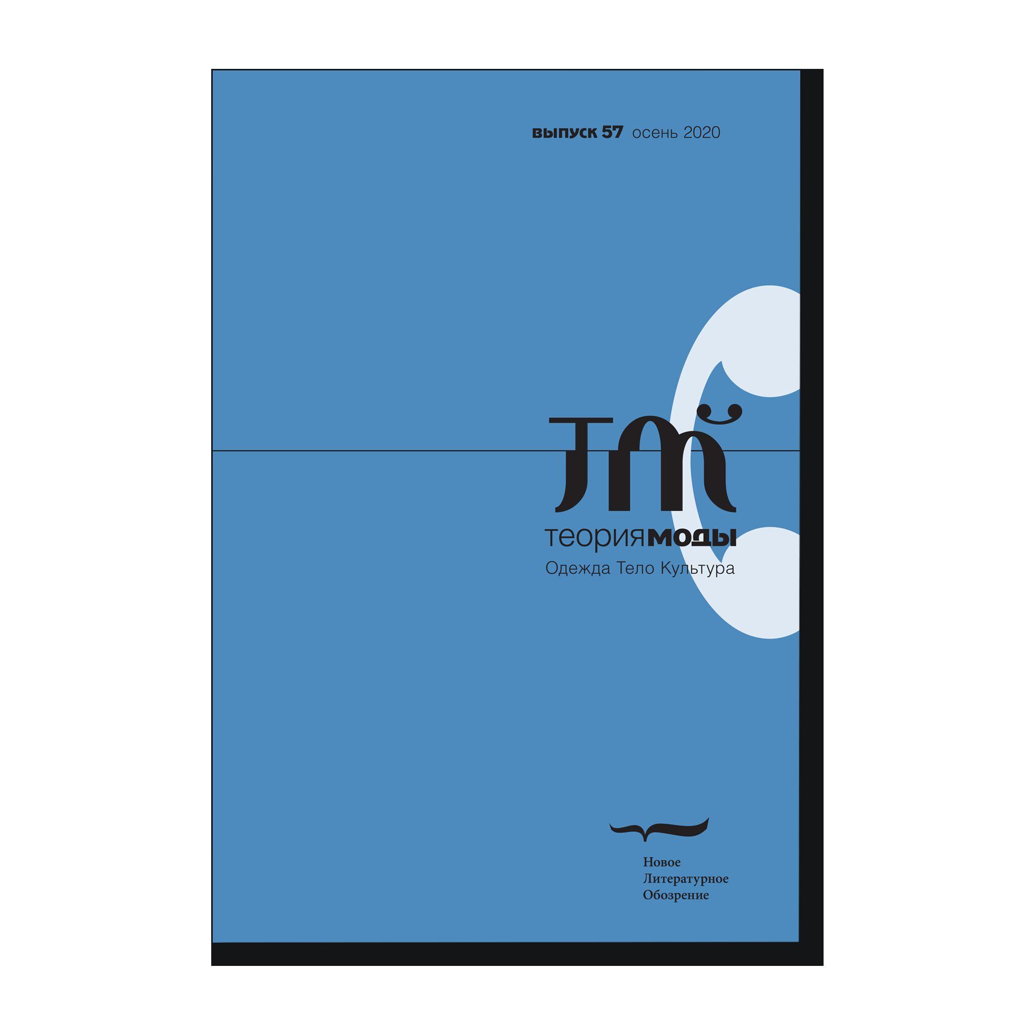 Теория моды №57 (3/2020)