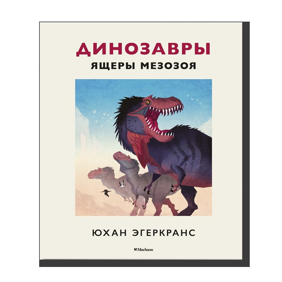 Dinosaurs and Other Aminals the Mesozoic