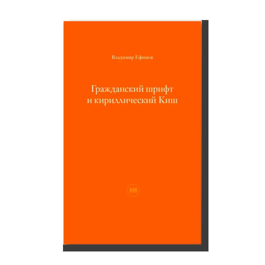 Civil Type and Kis Cyrillic