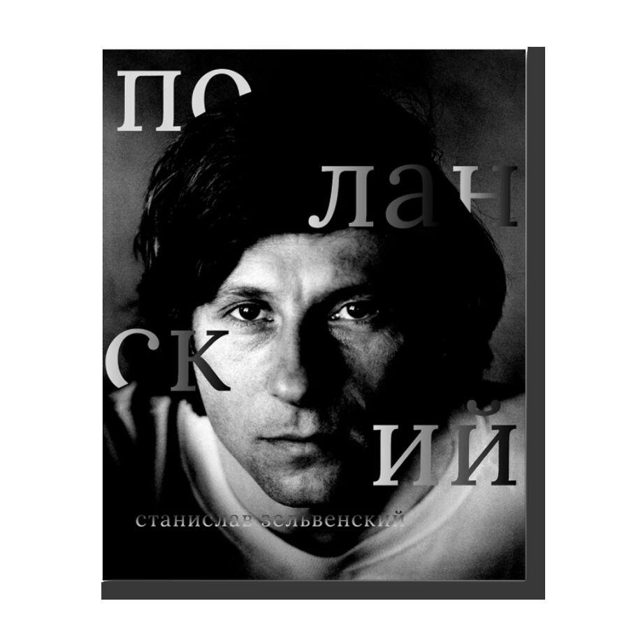 Роман Поланский. Коллекционная серия