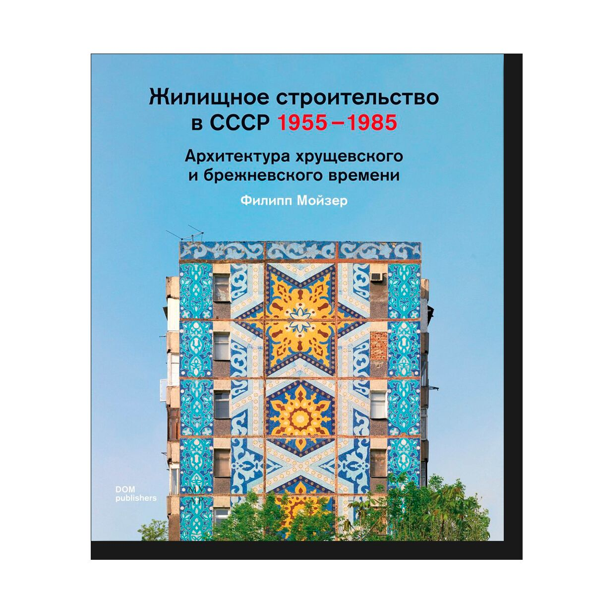 Housebuilding in the USSR in the 1955-1985