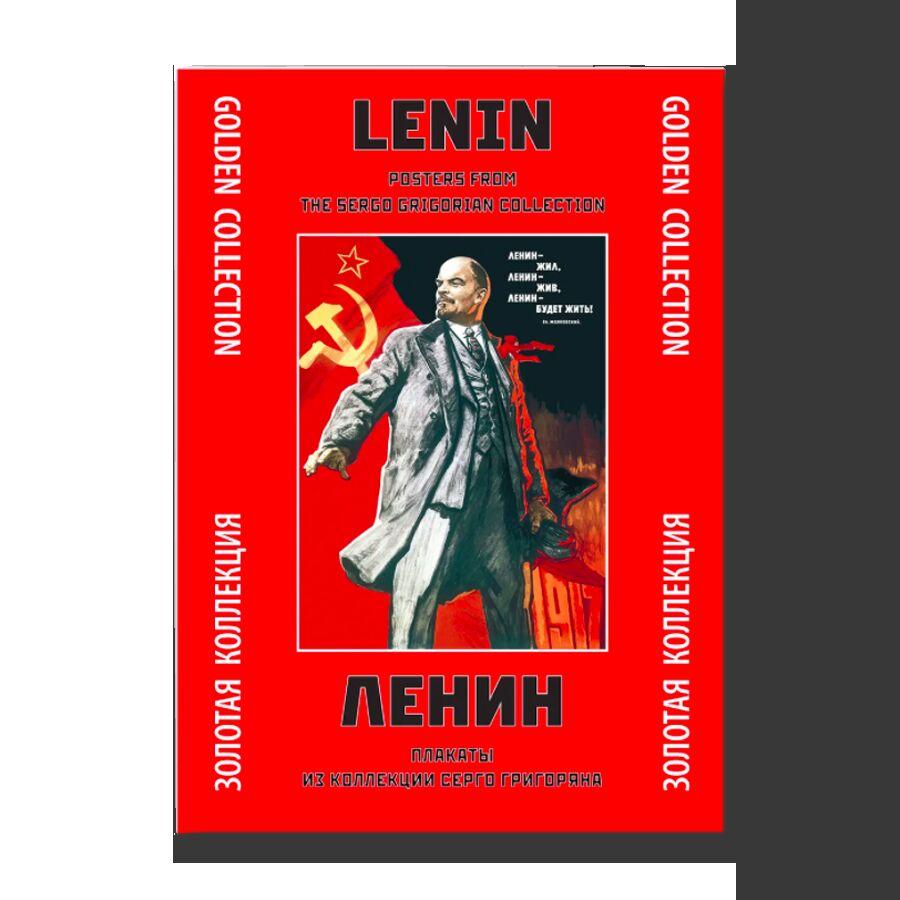 "Set of Posters ""Lenin"""