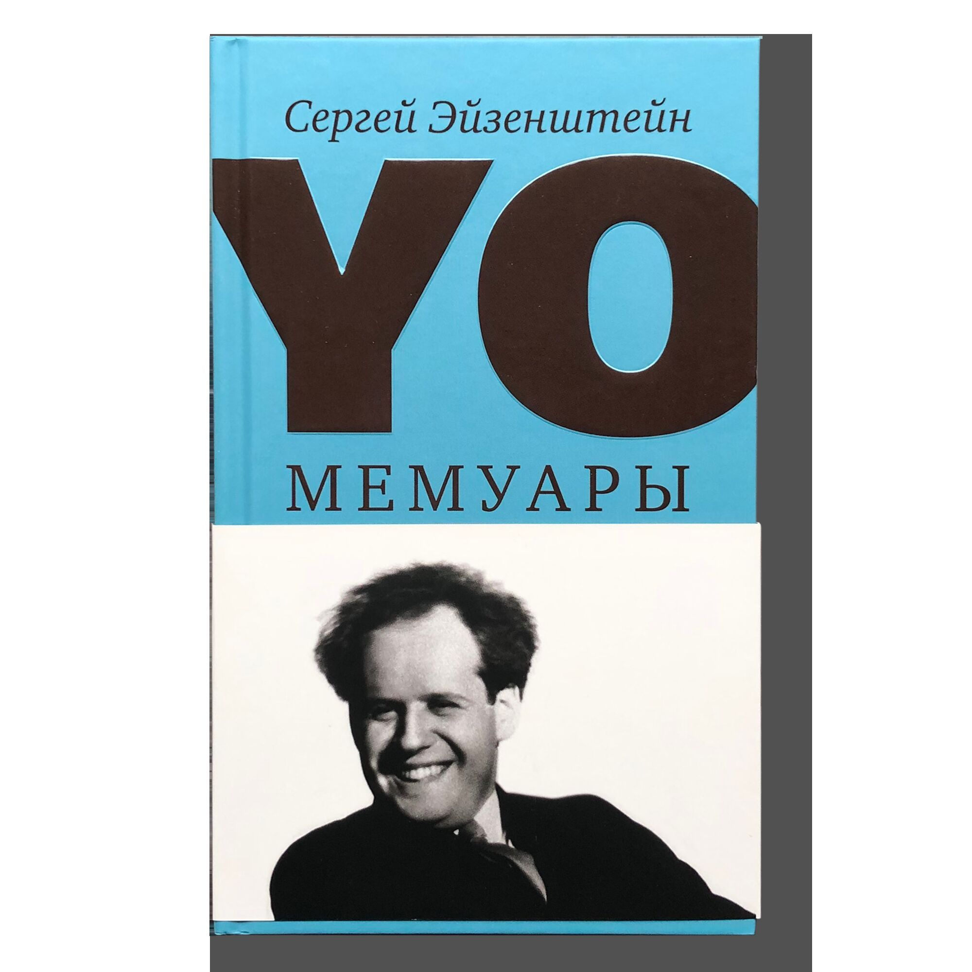 Yo. Memoirs in two volumes