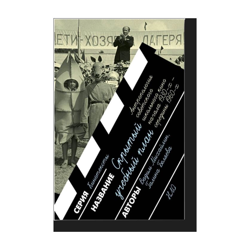 Hidden Curriculum. Anthropology of Soviet School Cinema in the Early 1930s - Middle 1960s
