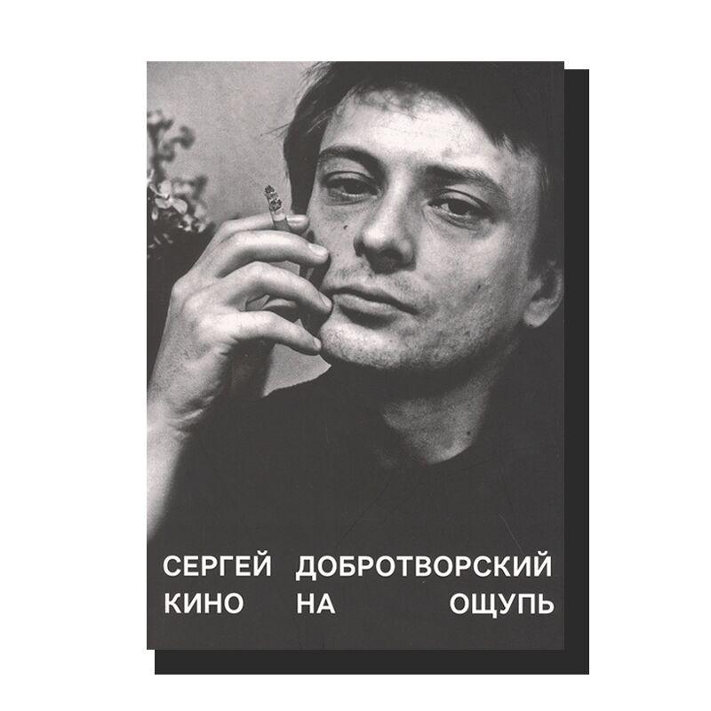 Кино на ощупь. Сергей Добротворский