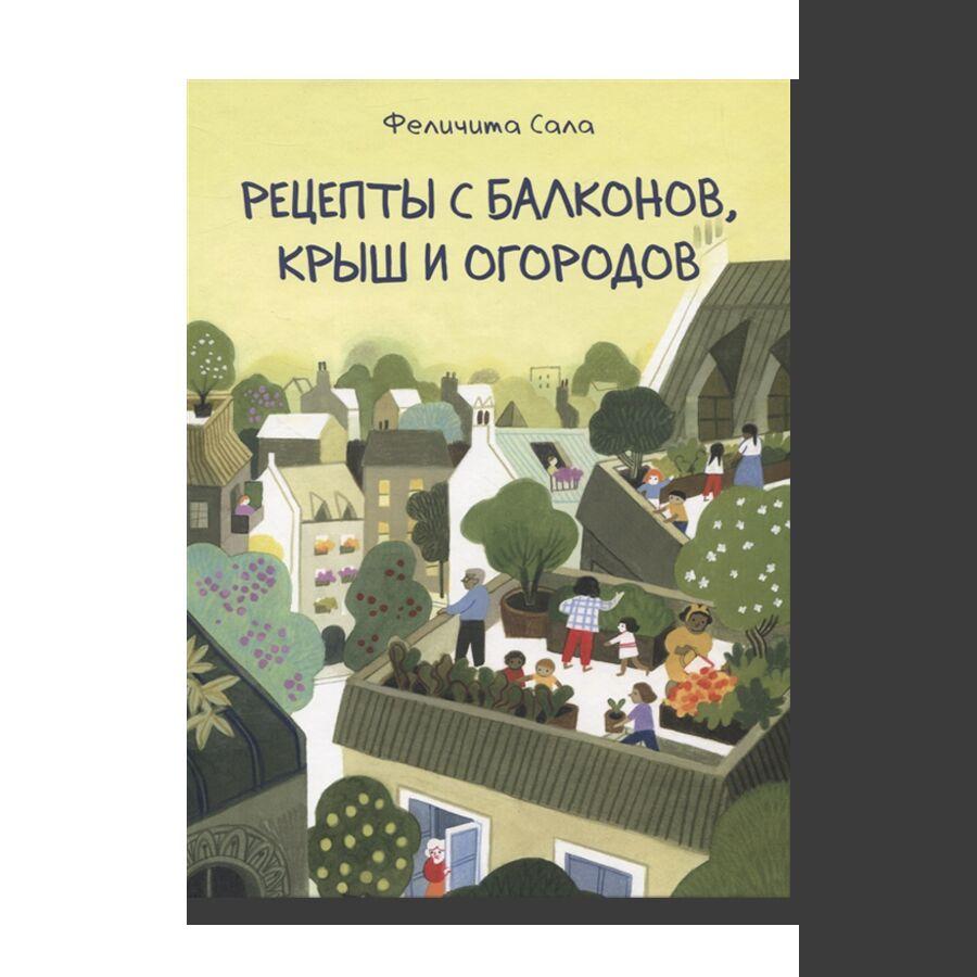 Рецепты с балконов, крыш и огородов