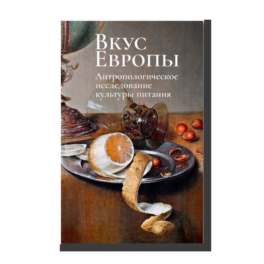Вкус Европы. Антропологическое исследование культуры питания
